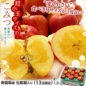 林檎 リンゴ 青森県産 超小玉こみつりんご 13玉サイズ限定 約1.8kg 特選品 常温 4箱まで同一配送先に送料1口で配送可能|tsukijiichiba