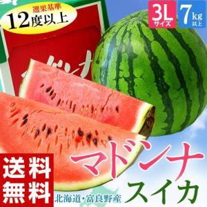 《送料無料》北海道富良野産『マドンナすいか』 3Lサイズ 7...