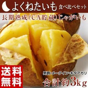 《送料無料》『よくねたいも 食べ比べ3種セット』 約1kg×3種(計約3kg) 簡易包装箱 ○|tsukijiichiba