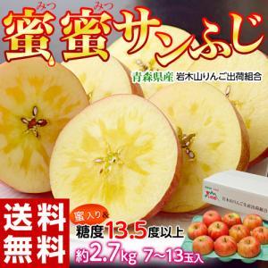 青森県産 リンゴ 「蜜蜜サンふじ」 約3kg (目安として7〜12玉) 糖度13.5度以上 ※常温・送料無料 frt○|tsukijiichiba