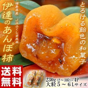 カキ かき 送料無料 福島県産 JAふくしま未来 大粒!伊達のあんぽ柿 5〜6Lサイズ(2〜3粒)230g×4パック 常温|tsukijiichiba