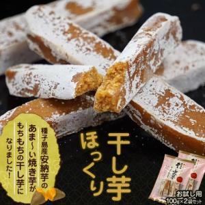 干し芋 芋 ドライフルーツ 焼き芋の干し芋 種子島産 安納芋 100g×2袋 お試しセット ネコポス 送料無料 tsukijiichiba