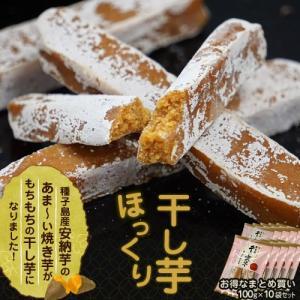干し芋 芋 ドライフルーツ 焼き芋の干し芋 種子島産 安納芋 100g×10袋 まとめ買いお得セット 送料無料 tsukijiichiba