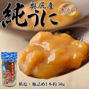 うに 雲丹 北海道奥尻島産 キタムラサキウニ使用 塩うに『純うに』 1瓶50g 冷凍|tsukijiichiba