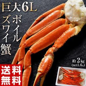 カニ かに ずわい 蟹 ロシア産 ボイルズワイガニ 6L 4肩 4人前相当 合計2kg  豊洲市場 贈り物 プレゼント お礼 お返し お祝い 大盛り 食べ放題 冷凍 送料無料|tsukijiichiba