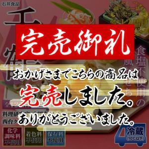 《送料無料》食塩不使用の和風おせち料理『千鶴』12品目 ※冷蔵 ☆
