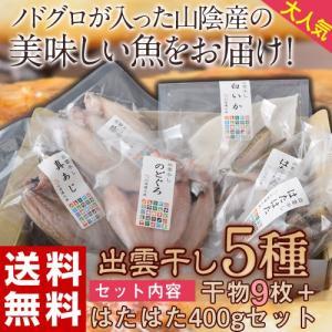 父の日 お中元 ギフトにも!「出雲干し5種セット(のどぐろ他9枚+ハタハタ400g)」産直 送料無料|tsukijiichiba