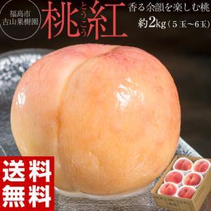 もも 桃 モモ 古山浩司の作る香る桃 桃紅(とうこう) 糖度13度以上 約2kg(5〜6玉) 特秀品 福島県産 常温 送料無料 産地直送 贈答 ギフト 贈り物|tsukijiichiba
