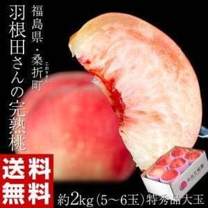 羽根田さんの完熟桃 糖度14度以上 品種限定 あかつき 特秀品 約2kg 大玉6玉 福島県 桑折町産 常温 産地直送 送料無料 tsukijiichiba