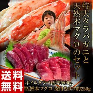送料無料 特大タラバガニと天然本マグロのセット(ボイルタラバ 1肩 約800g 本マグロ サク 皮付き約250g)|tsukijiichiba