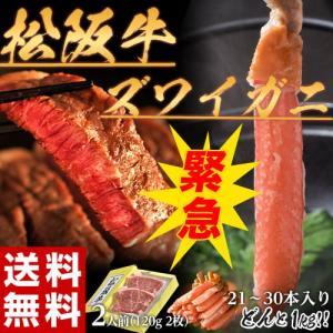 【緊急企画】 カニ 黒毛和牛 年内間に合う 「 ズワイガニ太脚ポーション 大盛1キロ 」×「 松阪牛 の赤身ステーキ 120g×2枚」 肉 牛肉 かに 蟹 年末 送料無料|tsukijiichiba