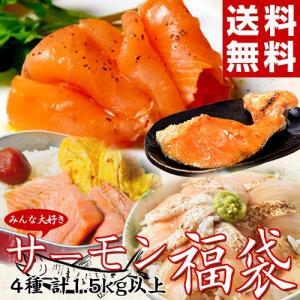 鮭 さけ サーモン 送料無料 人気絶頂!! 『サーモン福袋』 4種 1.5キロ以上 ※冷凍|tsukijiichiba