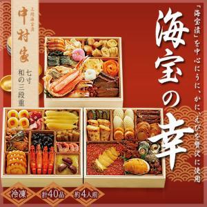 おせち お節 三陸 中村家 おせち 海宝の幸 3段重 39品目 冷凍 送料無料 同梱不可 tsukijiichiba