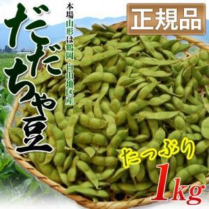 山形産 鶴岡白山の「だだちゃ豆」 秀品  約1kg※冷蔵 ◯|tsukijiichiba