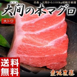 送料無料 日本一のブランド「大間の本まぐろ」大トロ(約100g)※冷凍|tsukijiichiba