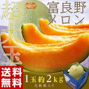 メロン めろん 北海道富良野産 超大玉 富良野メロン 化粧箱 1玉 約2kg 送料無料|tsukijiichiba
