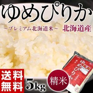 《送料無料》北海道産 『ゆめぴりか』 白米 約5kg ※産地直送 ○ tsukijiichiba