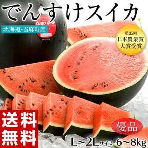 《送料無料》北海道当麻町産「でんすけすいか」優品 L〜2L ...