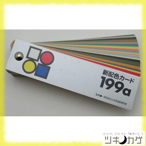 日本色研 新配色カード199a(色彩検定やカラ...の関連商品3