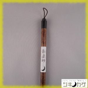 影法師(羊毛10×45mm)|tsukinokage|03
