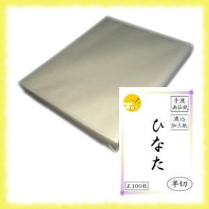 手漉画仙紙 半切 【ひなた】(漉込加工紙) 100枚|tsukinokage