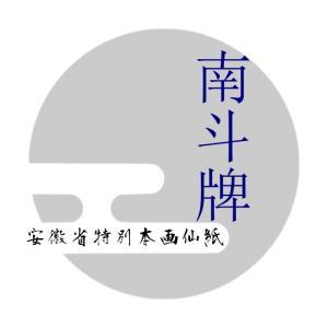安徽手漉画仙 半切 【南斗牌】 100枚|tsukinokage