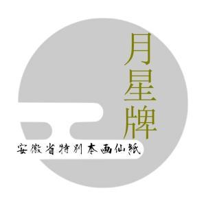 安徽手漉画仙 半切 【月星牌】 100枚|tsukinokage