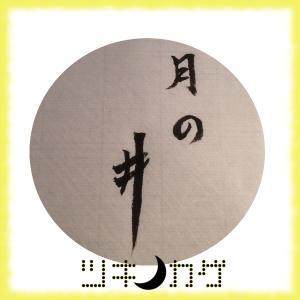 手漉画仙紙 半切 【一茶】 100枚|tsukinokage|02