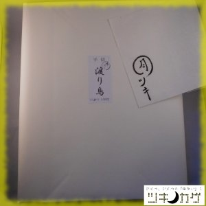 手漉画仙紙 半切 【渡り鳥】 100枚|tsukinokage