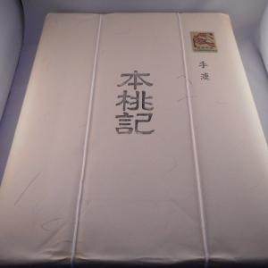 因州手漉画仙紙 半切 【本桃記】 100枚|tsukinokage