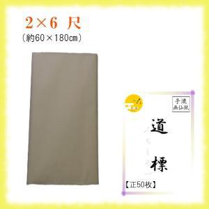手漉画仙紙 2×6尺 【道標】 50枚|tsukinokage