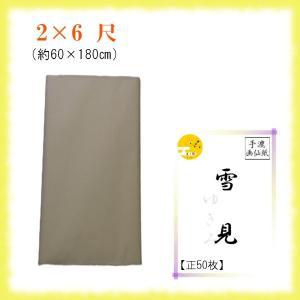 手漉画仙紙 2×6尺 【雪見】 50枚|tsukinokage