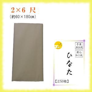 手漉画仙紙 2×6尺 【ひなた】(漉込加工紙 ) 50枚|tsukinokage
