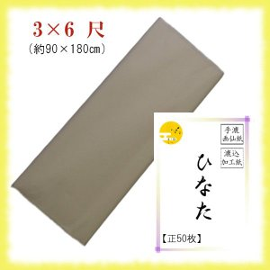 手漉画仙紙 3×6尺 【ひなた】(漉込加工紙)|tsukinokage