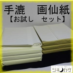 手漉画仙紙・半切[お試しセット]|tsukinokage