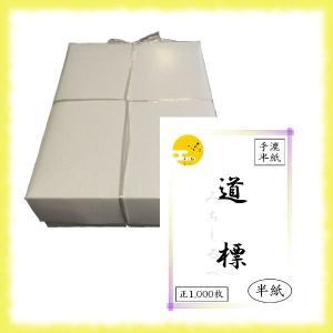 手漉半紙【道標】<1,000枚>|tsukinokage