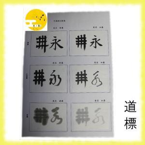 手漉半紙【道標】<1,000枚>|tsukinokage|02