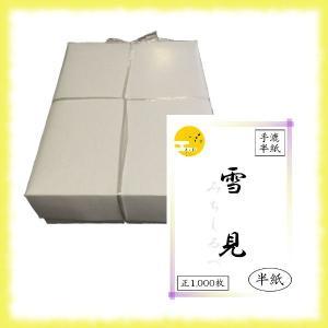 手漉半紙【雪見】<1,000枚>|tsukinokage