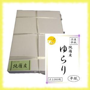 手漉半紙【純雁皮ゆらり】<1,000枚>|tsukinokage