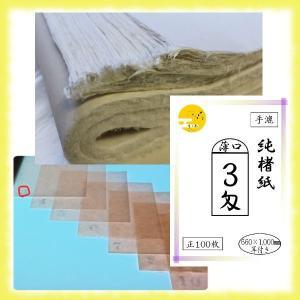 手漉き純楮紙(ドーサ引き) 薄口【3匁】 (100枚)|tsukinokage
