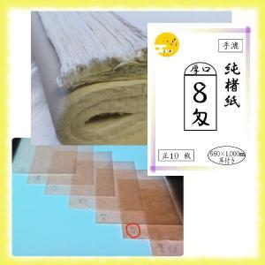 手漉き純楮紙 厚口【8匁】 <10枚>|tsukinokage