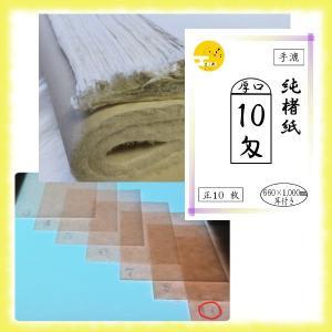 手漉き純楮紙 厚口【10匁】 <10枚>|tsukinokage