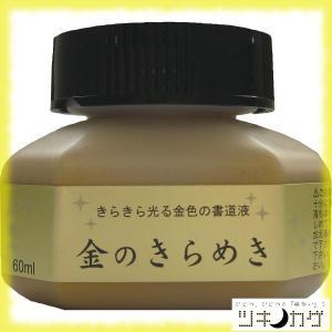 呉竹 パール書道液 金のきらめき  60ml  - 書道液- BA301-6|tsukinokage