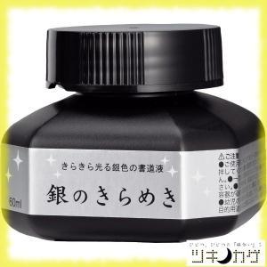 呉竹 パール書道液 銀のきらめき  60ml  - 書道液- BA302-6|tsukinokage