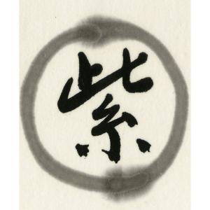 呉竹 書芸呉竹 《紫紺》( 1.8L)| 作品用 書道用液  BB1-180 墨 墨汁 クレタケ|tsukinokage|04