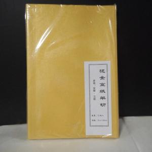 泥金箋<半切35×138cm>(10枚)|tsukinokage