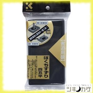 (1個)呉竹 ぼくちすずり ◆ HC15-45S / 4.5平パック tsukinokage