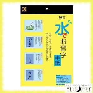 呉竹 半紙 水書き 水でお習字 半紙 KN37-10|tsukinokage