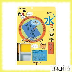 水でお習字セット KN37-20 tsukinokage