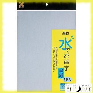 水でお習字半紙 1枚入り KN37-30 tsukinokage